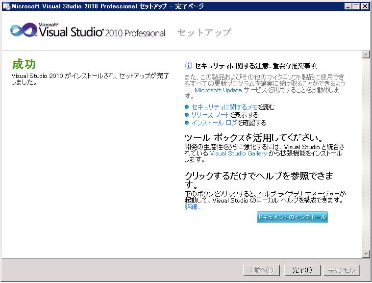 Visual studio2012を無料でダウンロードできると聞 …