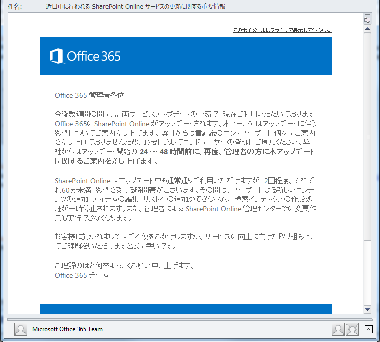 Office365_UpdateInfoJA1