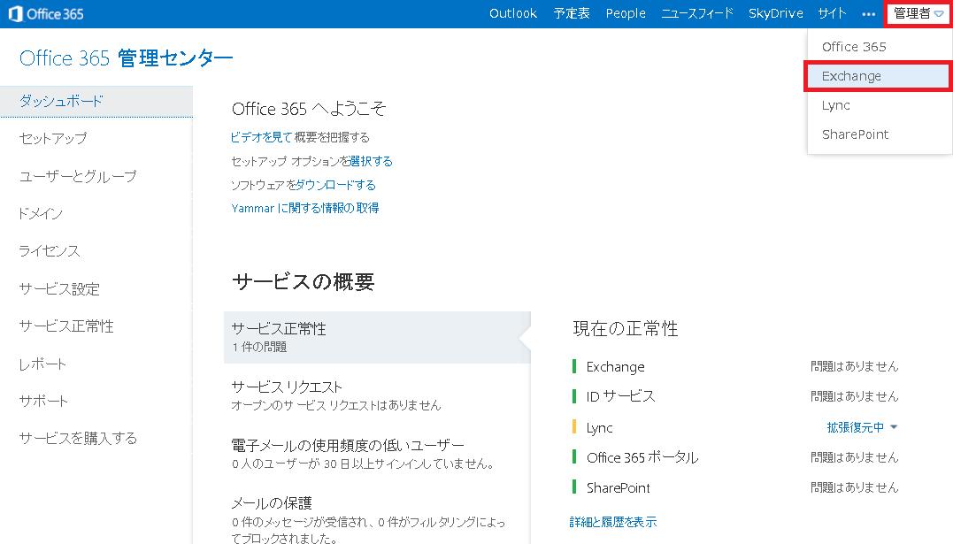 Office365 office365room - Office 365 exchange online ...