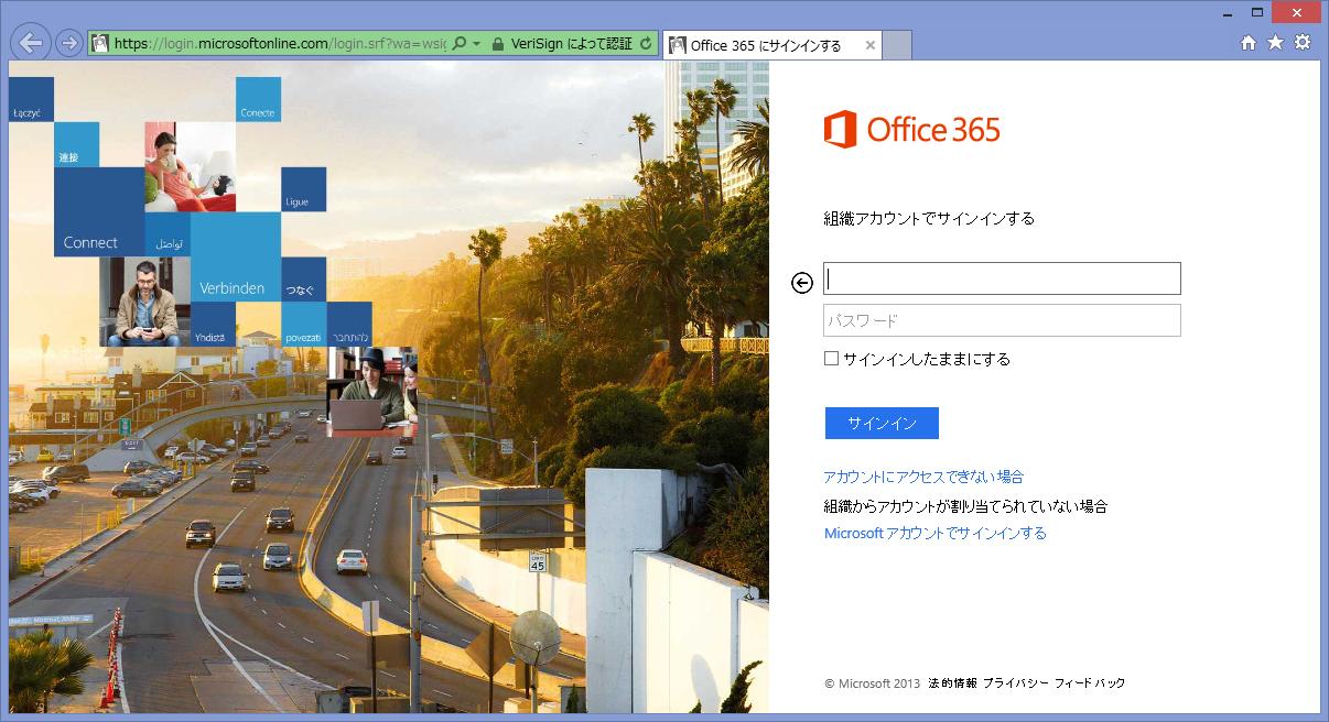O365_login1