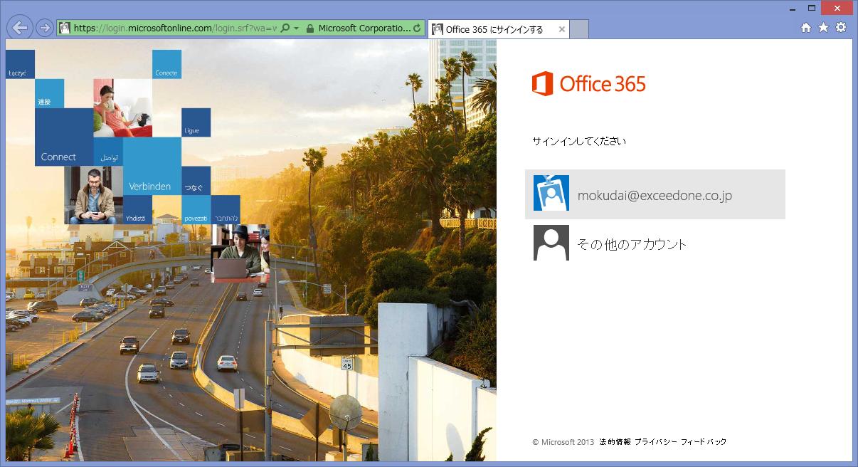 O365_login2