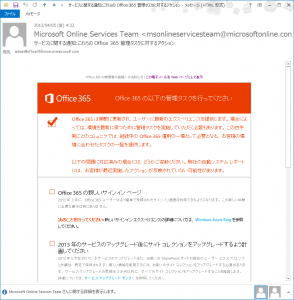 o365_Notification1