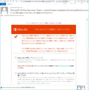 o365_Notification1