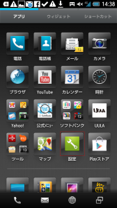 Android_exchange_010