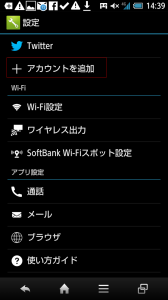 Android_exchange_020