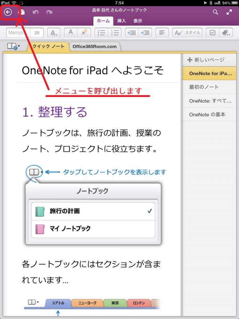 onenote04
