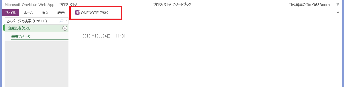 OneNote_Link1