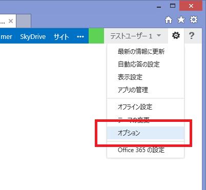 o365_PassChange1