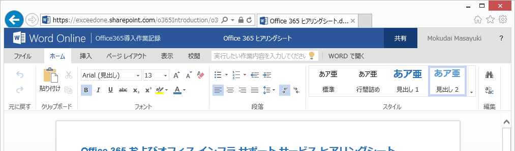 OfficeOnline_Word