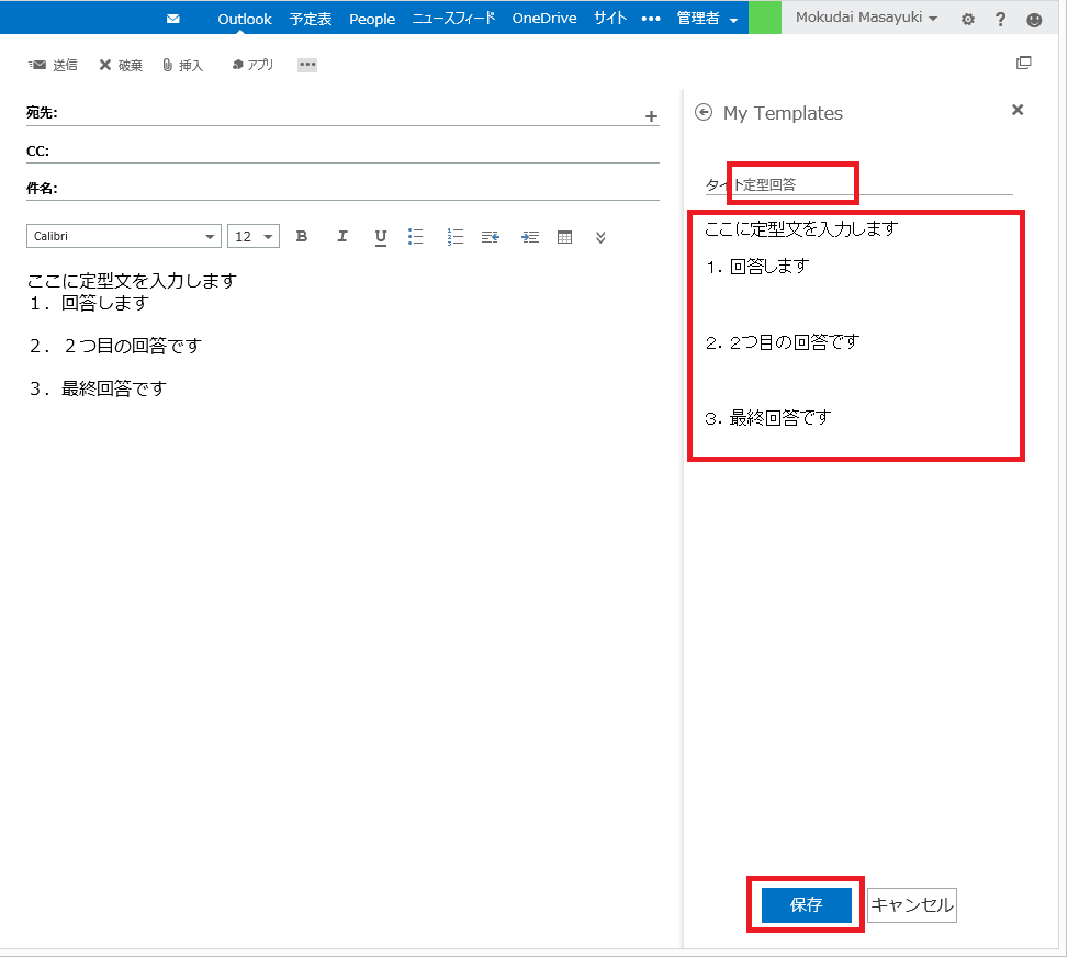 outlook web 版