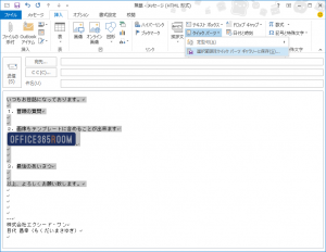 Outlook_QuickParts1