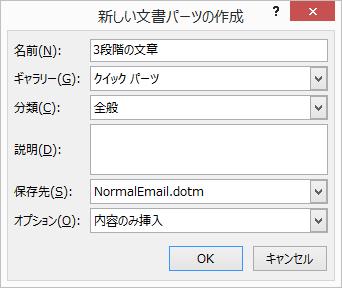 Outlook_QuickParts2