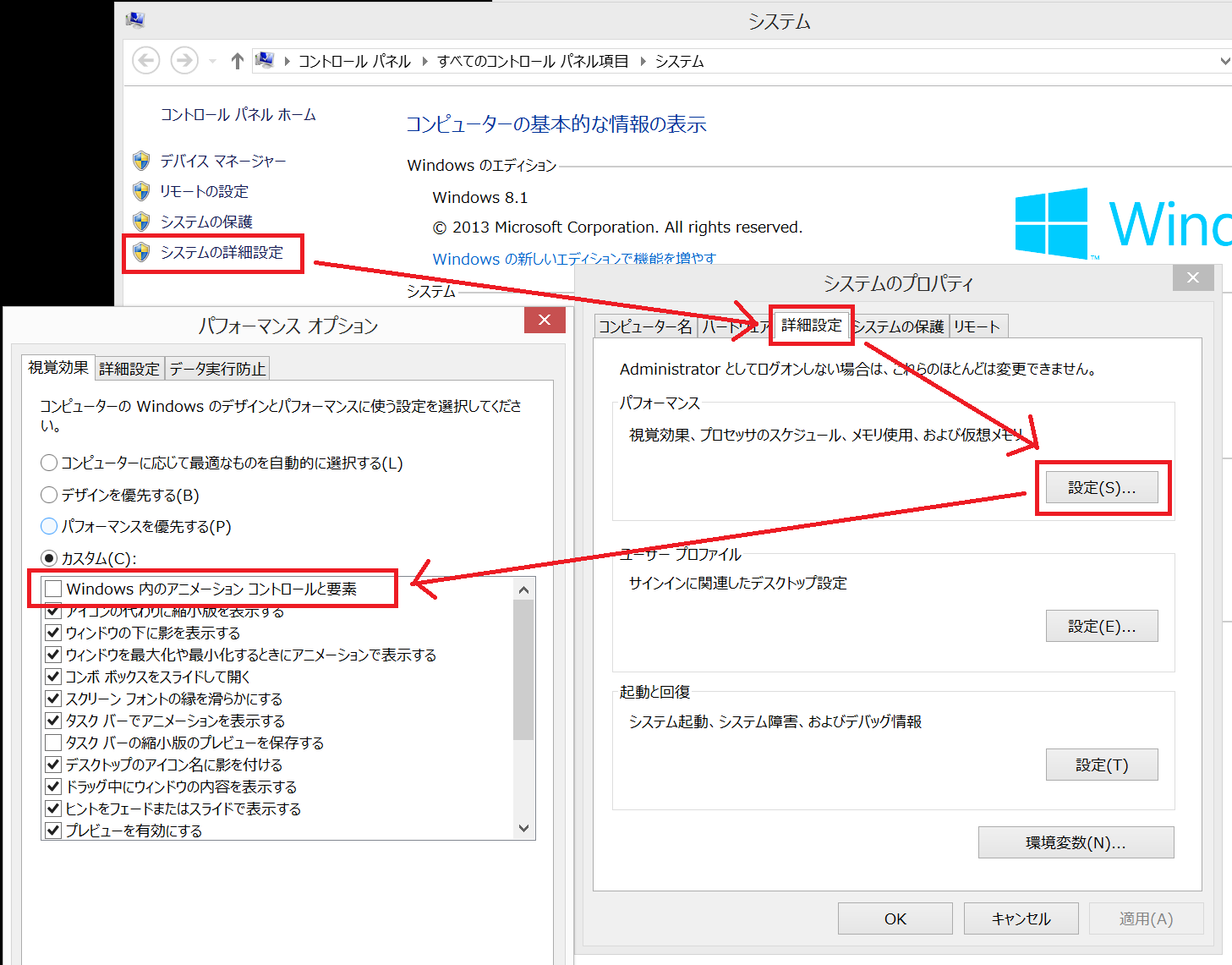 Win8_System_Anime