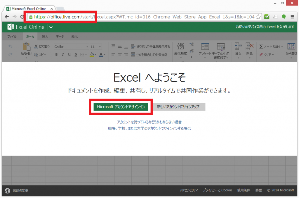 chrome_office2