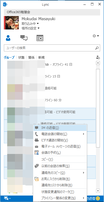 Lync_MultipleIM