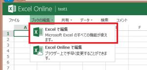 excelonline_edit