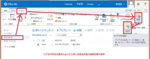 spo_fileopen_to_clientapp1