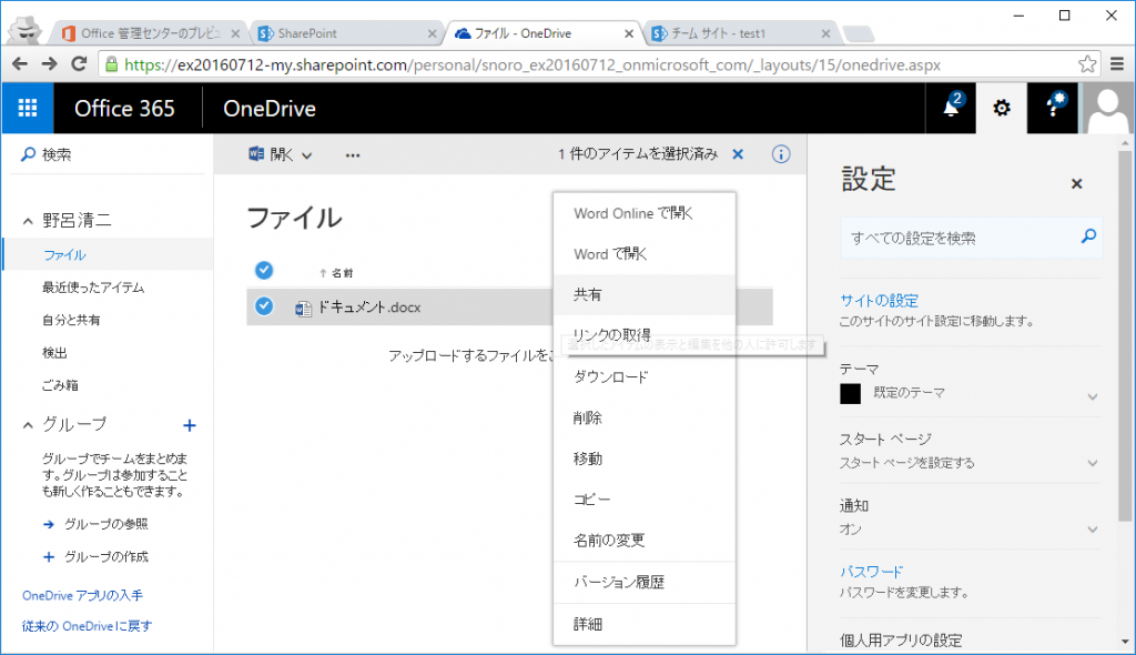 onedrive0010