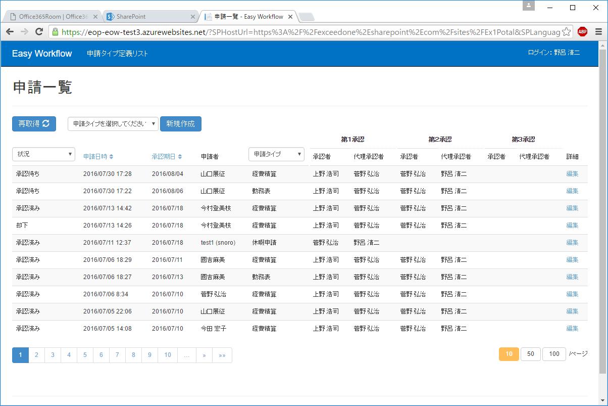 8. 申請業務をワークフローで簡単にしよう(EasyWorkflow編) – [SharePoint Online ...