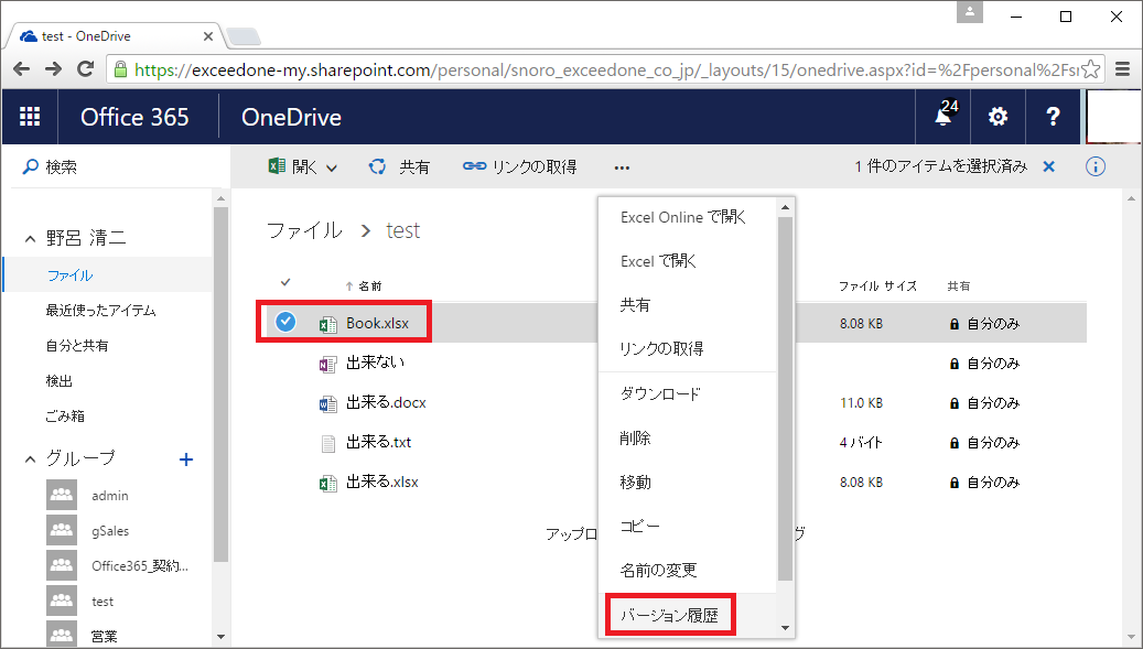 onedrive-version-0017