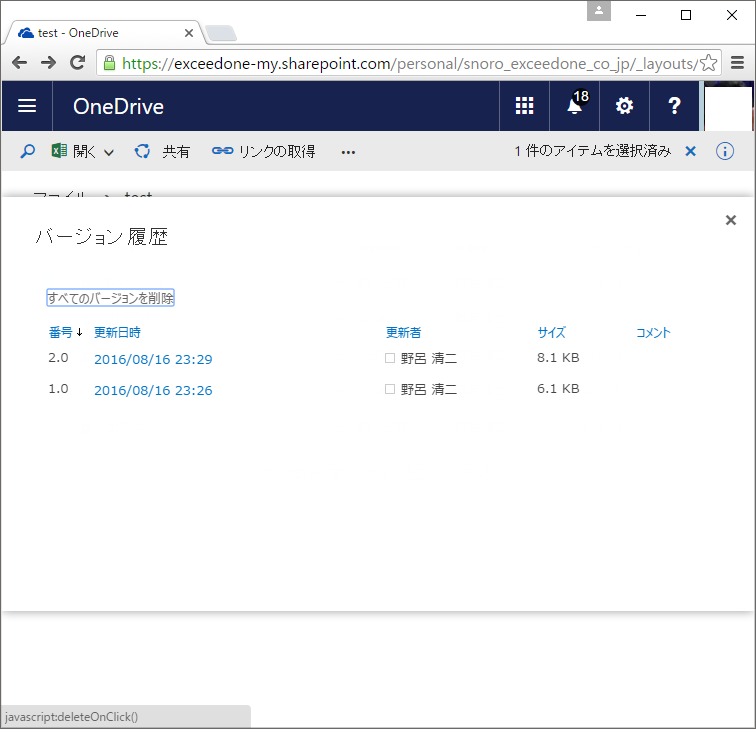 onedrive-version-0020