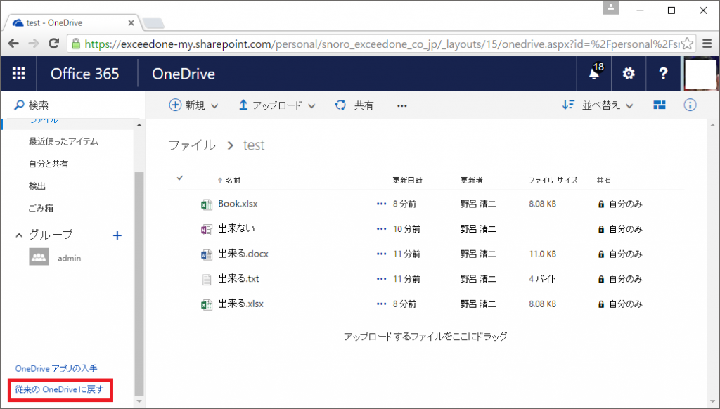 onedrive-version-0030