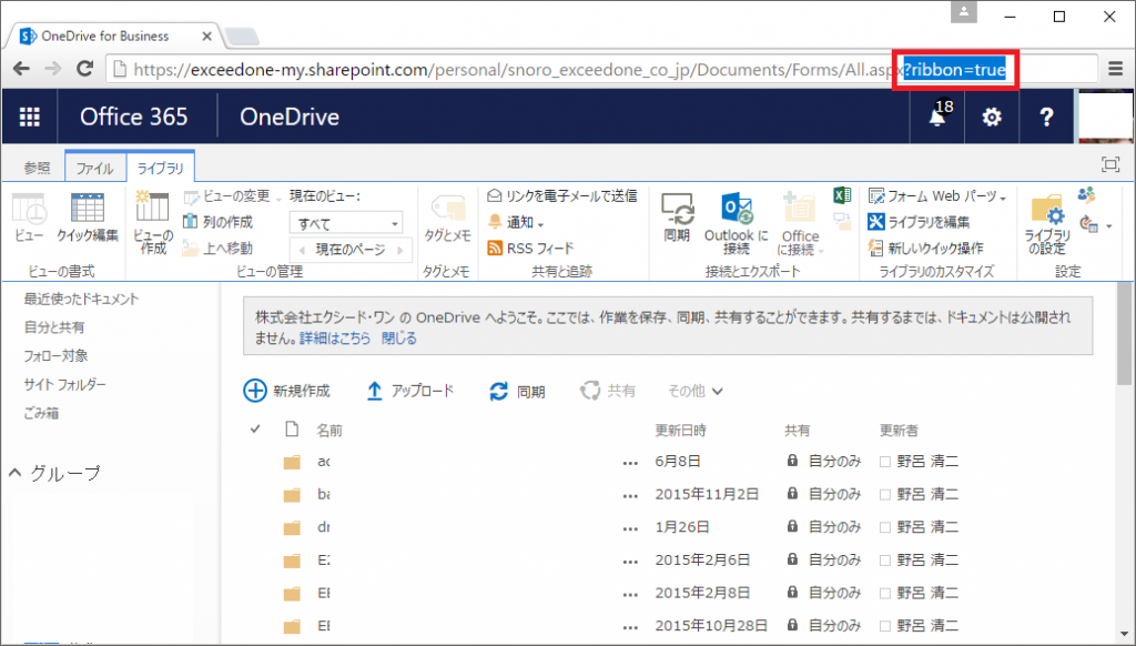 onedrive-version-0050