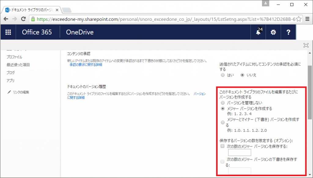 onedrive-version-0070